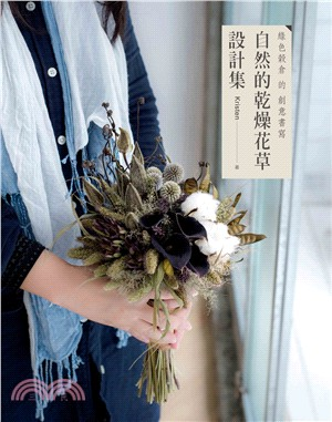 自然的乾燥花草設計集:綠色榖倉的創意書寫