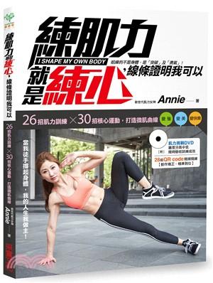 練肌力就是練心,線條證明我可以:28招肌力訓練╳30招3分鐘速效運動,打造微肌曲線