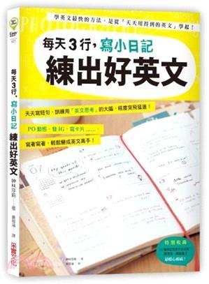 每天3行,寫小日記練出好英文 : 天天寫短句,訓練用「英文思考」的大腦,程度突飛猛進!