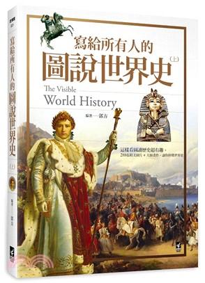 寫給所有人的圖說世界史(上)