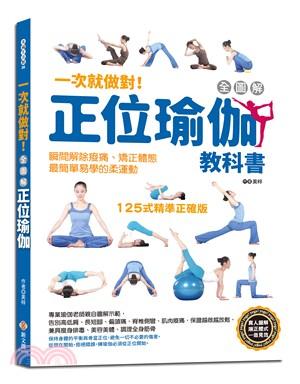 一次就做對!全圖解正位瑜伽教科書