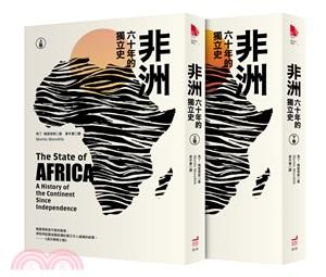非洲:六十年的獨立史(共二冊)