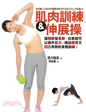 肌肉訓練&伸展操:讓關節變柔軟,在家就可以提升肌力,練出優美又凹凸有致的身體曲線!