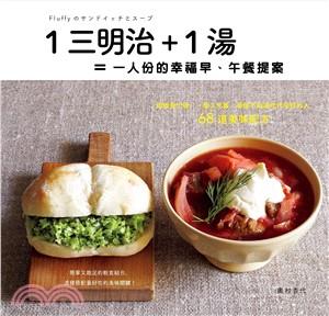 1三明治+1湯=一人份的幸福早、午餐提案:給總是忙碌、一個人吃飯、煩惱不知道吃什麼好的人68道美味配方