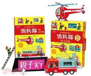 快手模型小達人:消防隊(內含組合式消防隊+知識書+40片模型板)