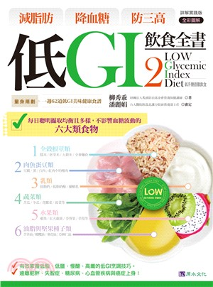 低GI飲食全書02【詳解實踐版】