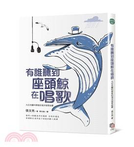 有誰聽到座頭鯨在唱歌:九位先驅科學家的海洋保育故事
