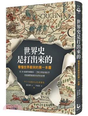 世界史是打出來的:看懂世界衝突的第一本書,從20組敵對國關係,了解全球區域紛爭,掌握國際脈動對我們的影響