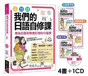 我們的日語自修課:專為日語初學者訂做的15堂課(附1MP3+3別冊+防水書套)
