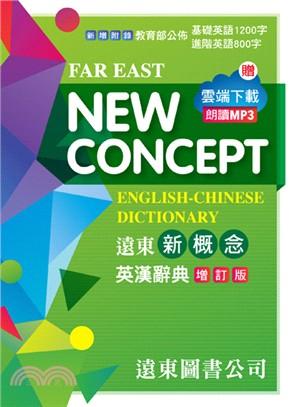 遠東新概念英漢辭典(增訂版)