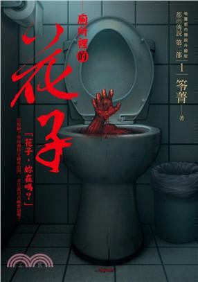 都市傳說第二部01:廁所裡的花子