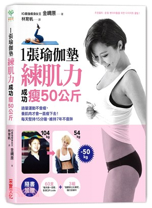 1張瑜伽墊練肌力,成功瘦50公斤