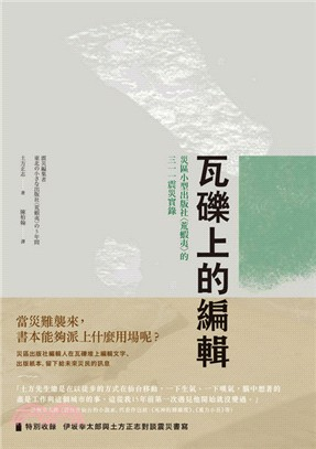 瓦礫上的編輯:災區小型出版社(荒蝦夷)的三一一震災實錄