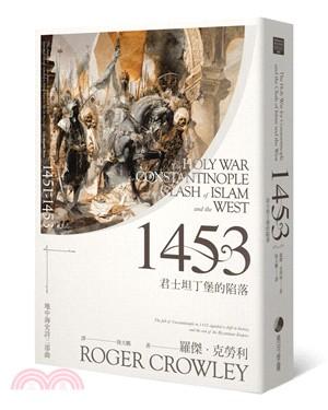 1453:君士坦丁堡的陷落