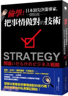 偷學!日本頂尖決策專家,一開始就把事情做對的技術