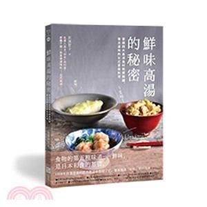 鮮味高湯的秘密: 掌握四大高湯食材熬煮關鍵,做出道地的日式家庭料理