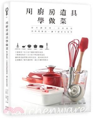 用廚房道具學做菜