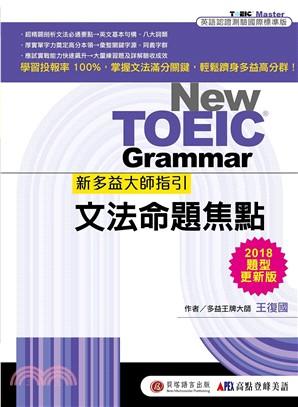 新多益大師指引:文法命題焦點【2018題型更新版】