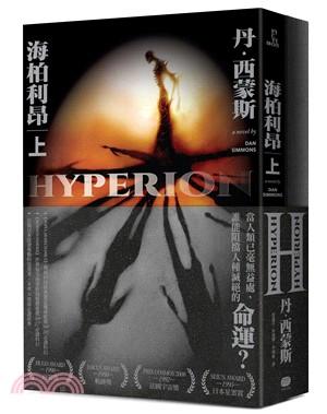 海柏利昂01(套書不分售)
