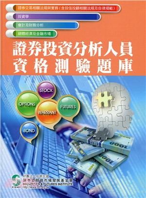 證券投資分析人員資格測驗題庫(106年版)