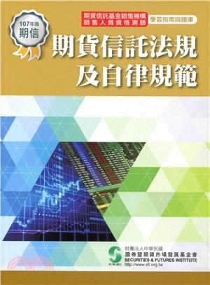 期貨信託法規及自律規範(107年版)-學習指南與題庫 修訂6版
