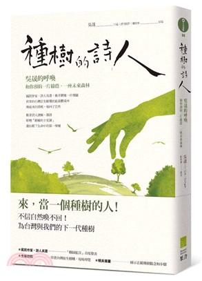 種樹的詩人 : 吳晟的呼喚 和你預約一片綠蔭,一座未來森林