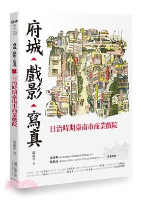 府城‧戲影‧寫真:日治時期臺南市商業戲院