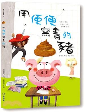 用便便寫書的豬