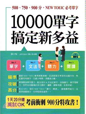 10000單字搞定新多益:考前衝刺900分特攻書(附MP3)