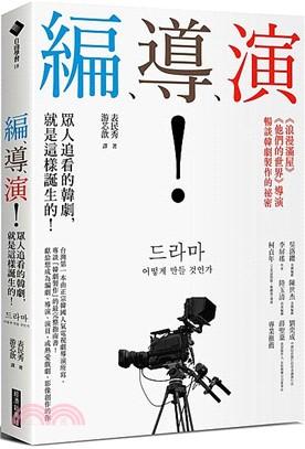 編、導、演!眾人追看的韓劇,就是這樣誕生的!:《浪漫滿屋》《他們的世界》導演暢談韓劇製作的祕密