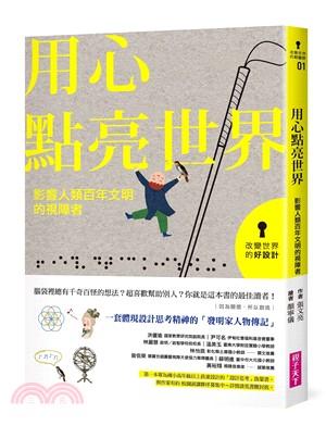 改變世界的好設計01:用心點亮世界影響人類百年文明的視障者