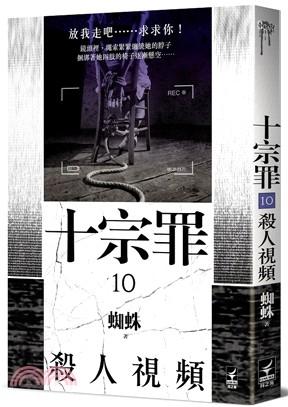 十宗罪10:殺人視頻