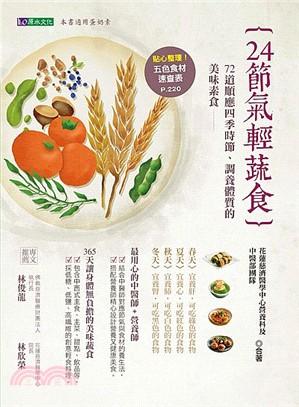 24節氣輕蔬食