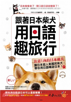 跟著日本柴犬用日語趣旅行