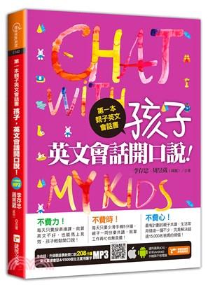 第一本親子英文會話書:孩子,英文會話開口說!