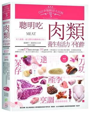 日日幸福廚房大百科03:聰明吃肉類,體力佳、不怕胖!