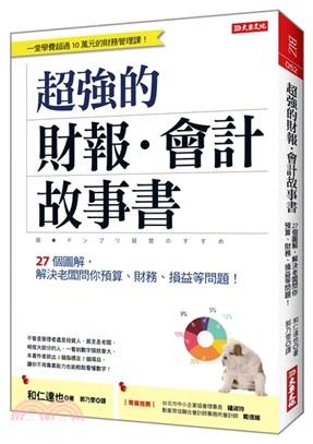 超強的財報.會計故事書:27個圖解,解決老闆問你預算、財務、損益等問題!