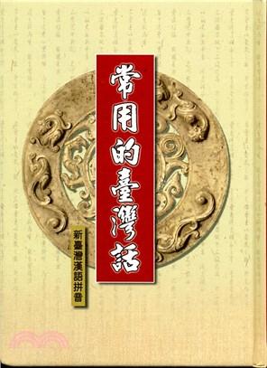 常用的臺灣話:新臺灣漢語拼音
