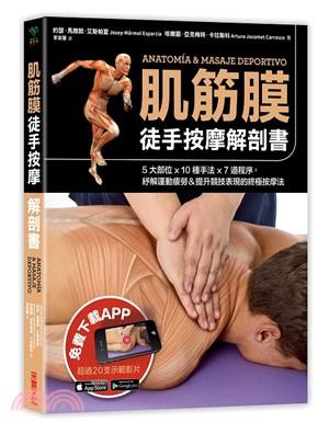 肌筋膜徒手按摩解剖書:5大部位×10種手法×7道程序,紓解運動疲勞&提升競技表現的終極按摩法