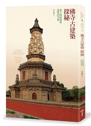 佛寺古建築探秘:進入傳統佛教建築的堂奧