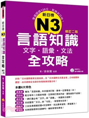 新日檢N3言語知識【文字‧語彙‧文法】全攻略