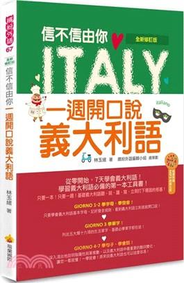 信不信由你一週開口說義大利語〈全新修訂版〉(隨書附贈義大利籍名師親錄標準義大利語發音+朗讀MP3)