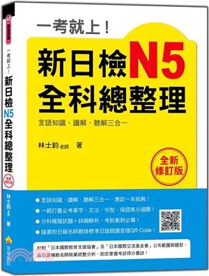 一考就上!新日檢N5全科總整理(全新修訂版)