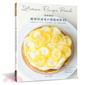清新烘焙:酸甜好滋味の檸檬甜點45