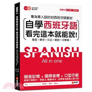 自學西班牙語看完這本就能說! : 專為華人設計的西班牙語教材