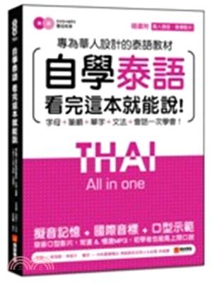 自學泰語看完這本就能說:專為華人設計的泰語教材,字母+筆順+單字+文法+會話一次學會!