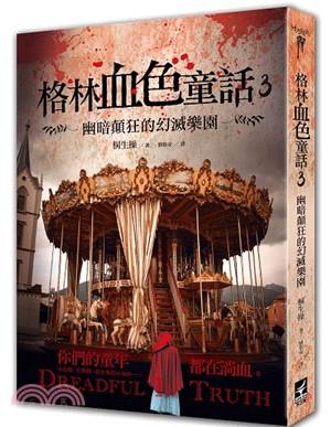 格林血色童話03:幽暗顛狂的幻滅樂園