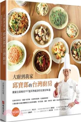 大廚到我家邱寶郎的台灣廚房:國宴主廚教你117道耳熟能詳的住家好味道
