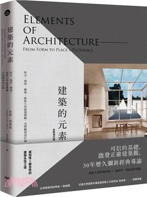 建築的元素:形式.場所.構築,最恆久的建築體驗、空間觀與設計論