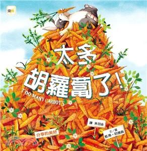 太多胡蘿蔔了!